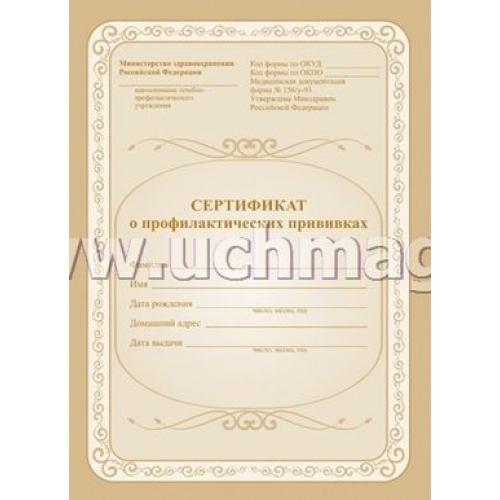 Сертификат о профилактических прививках А5