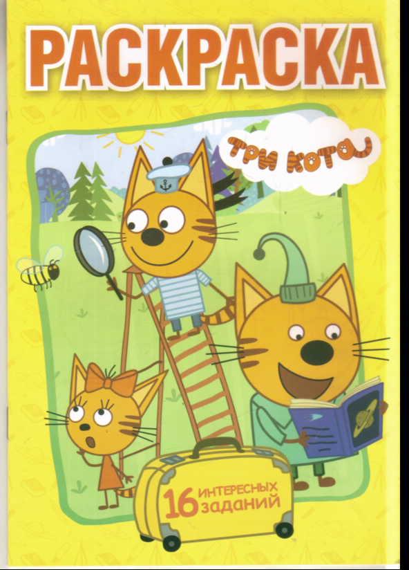 Раскраска Три кота: 16 интересных заданий