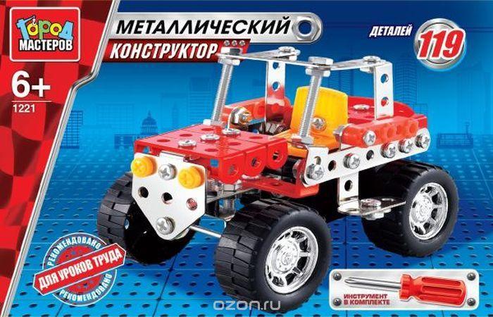 Конструктор металлический Джип 119 дет.