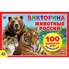 Игра Настольная Викторина 100 вопросов Животные России