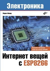 Электроника: Интернет вещей с ESP8266