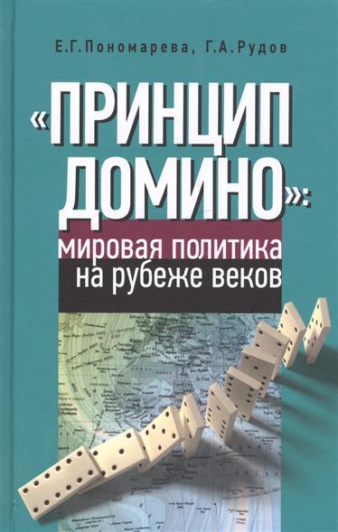 """""""Принцип домино"""" мировая политика на рубеже веков"""