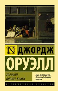 Хорошие плохие книги: Сборник