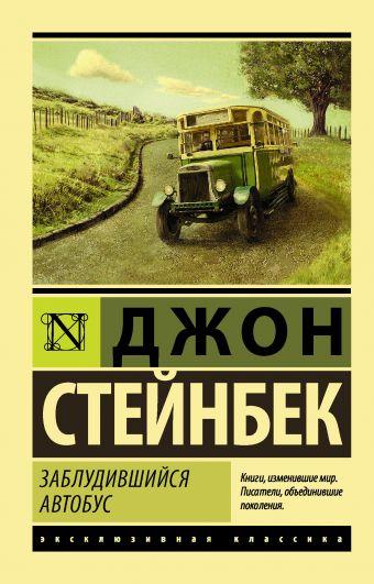 Заблудившийся автобус: Роман
