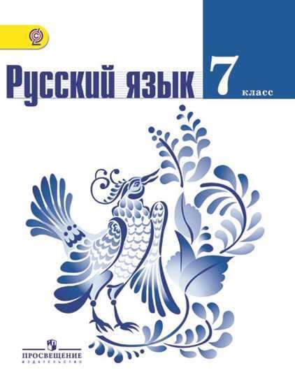 6 учебник класс гос по русскому гдз