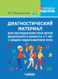 Диагностический материал для обследов. речи детей дошк. возр. 4-7 лет с ОНР