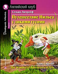 Путешествие Нильса с дикими гусями: Домашнее чтение с заданиями ФГОС