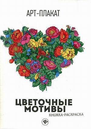 Цветочные мотивы: Книжка-раскраска