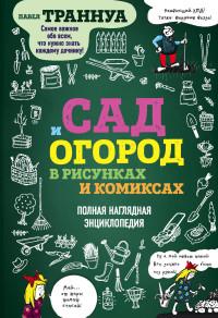 Сад и огород в рисунках и комиксах: Полная наглядная энциклопедия