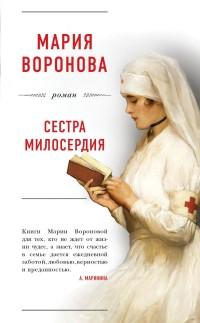 Сестра милосердия: Роман