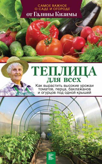 Теплица для всех. Как вырастить высокие урожаи томатов, перца, баклажанов