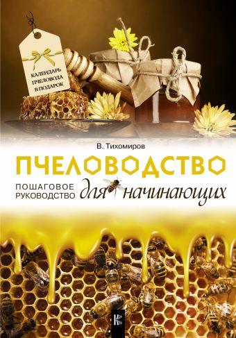 Пчеловодство для начинающих: Пошаговое руководство
