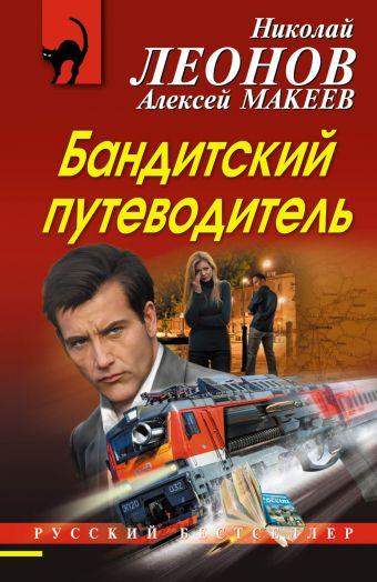 Бандитский путеводитель