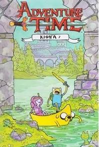 Время приключений: Книга 7