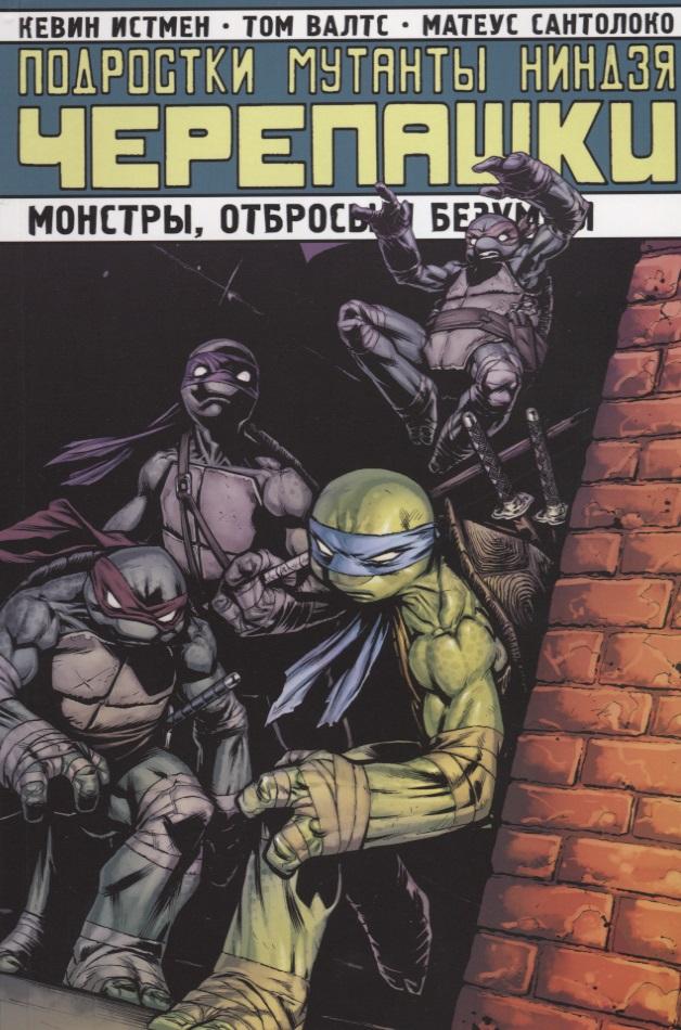 Подростки мутанты ниндзя черепашки. Монстры, отбросы и безумцы