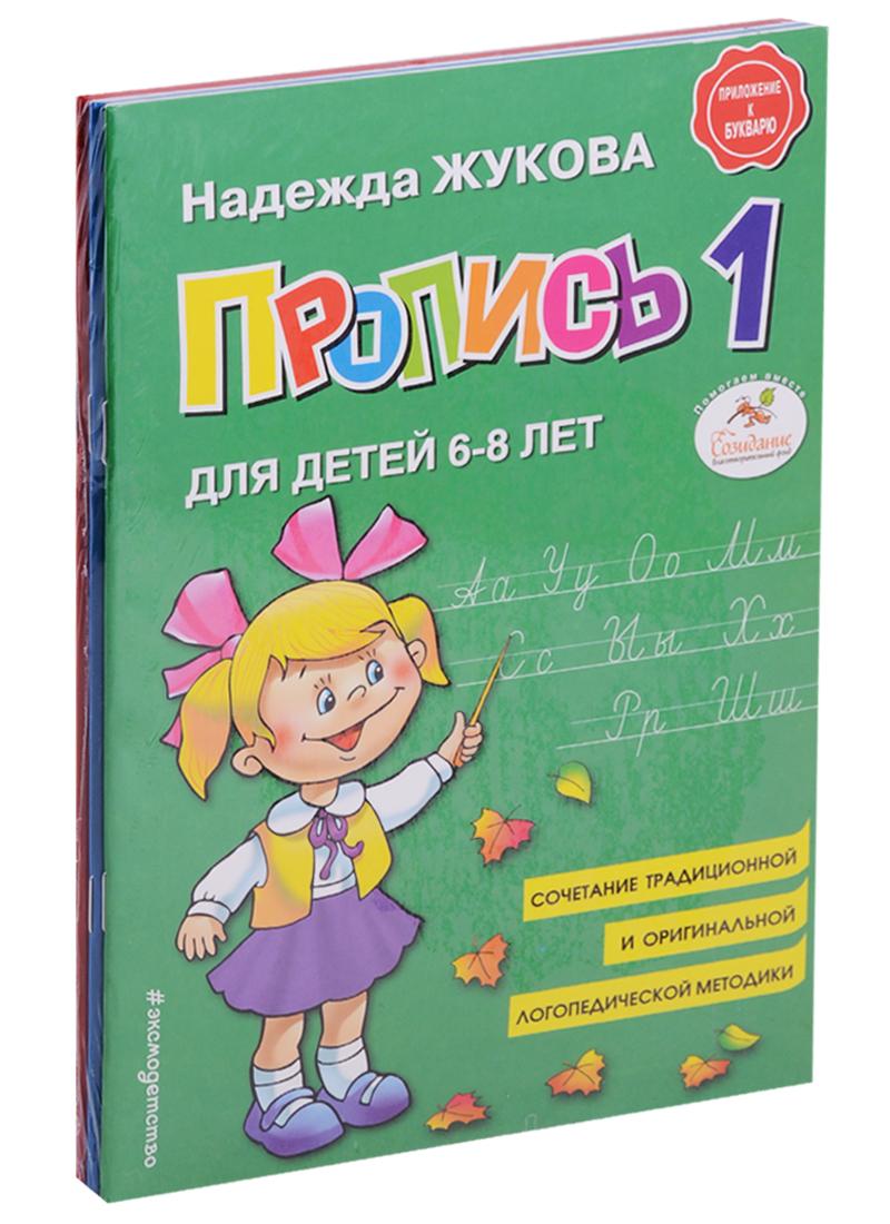 Прописи для детей 6-8 лет: В 3-х частях: Приложение к Букварю (комплект)