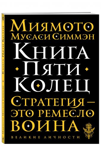 Книга Пяти Колец