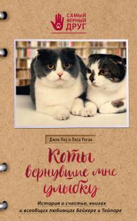 Коты, вернувшие мне улыбку. История о счастье, книгах и всеобщих любимцах