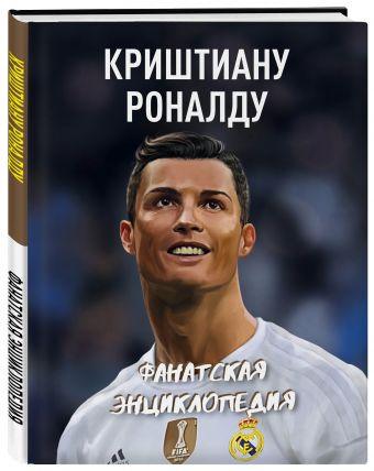 Криштиану Роналду: Фанатская энциклопедия