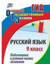 Русский язык. 9 кл.: Подготовка к устной части экзамена ФГОС