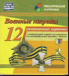 Военные награды: 12 развивающих карточек ФГОС ДО
