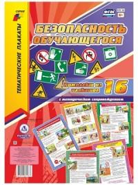 Комплект плакатов Безопасность обучающегося: 16 плакатов ФГОС