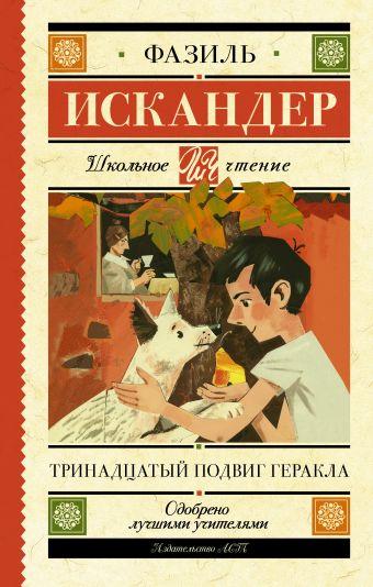 Тринадцатый подвиг Геракла: Рассказы о Чике
