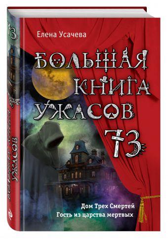 Большая книга ужасов. 73