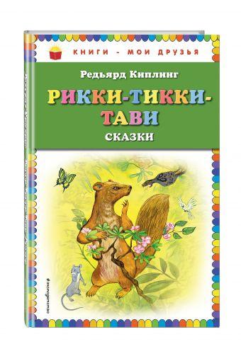 Рикки-Тикки-Тави: Сказки