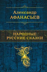 Народные русские сказки (с иллюстрациями)