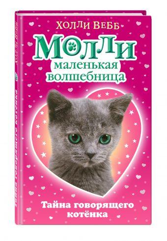 Тайна говорящего котенка
