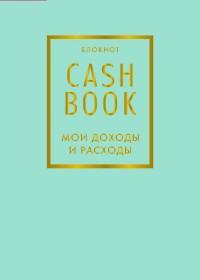 CashBook. Мои доходы и расходы (мятный)