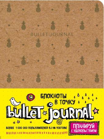 Зап. книжка А5 160л Блокнот в точку: Bullet Journal (ананасы)