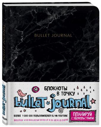 Зап. книжка А5 160л Блокнот в точку: Bullet Journal (мрамор)