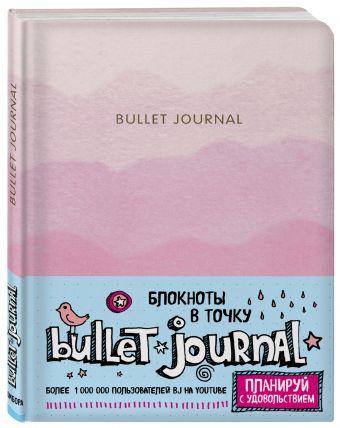 Зап. книжка А5 160л Блокнот в точку: Bullet Journal (розовый)