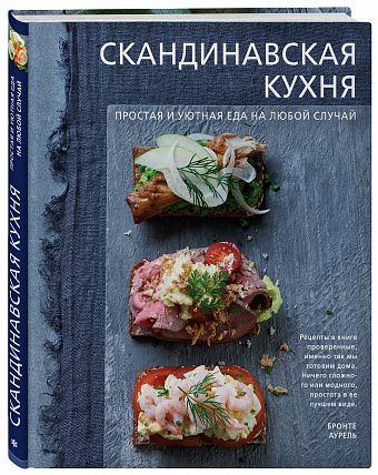 Скандинавская кухня: Простая и уютная еда на любой случай