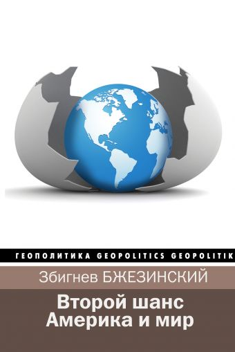 Второй шанс. Америка и мир: Сборник