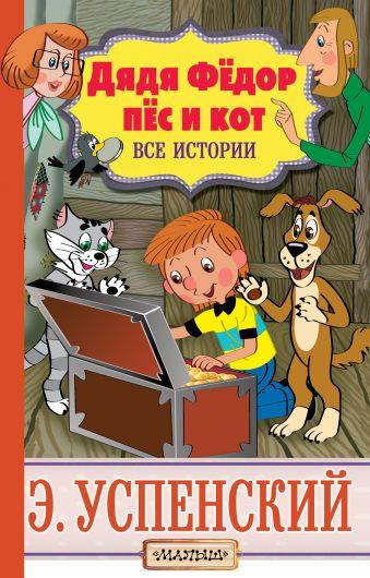 Дядя Федор, пес и кот. Все истории