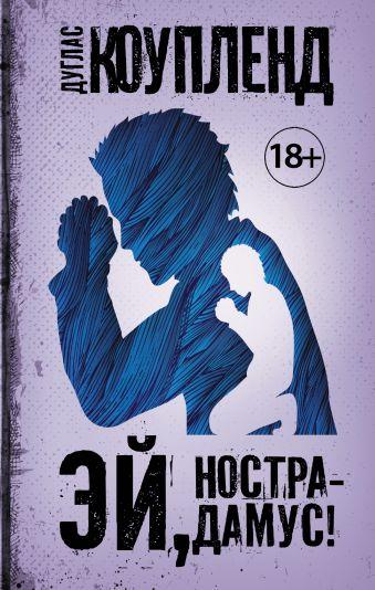 Эй, Нострадамус!: Роман