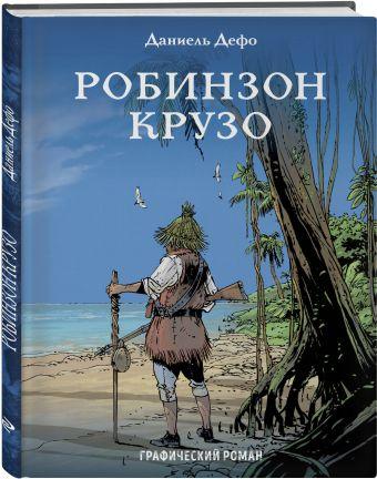 Робинзон Крузо: Графический роман