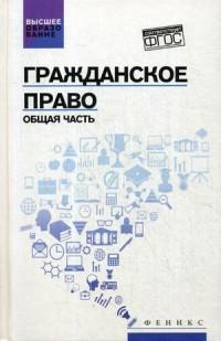 Гражданское право: Общая часть: Учебник ФГОС