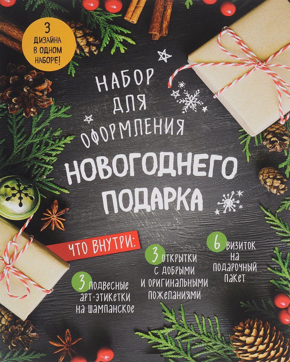 Творч Набор для оформления новогоднего подарка (еловая композиция)