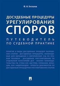 Досудебные процедуры урегулирования споров. Путеводитель по судебной практ