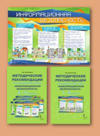 Комплект плакатов Информационная безопасность 1-11 кл. + 2 метод. рекомедац