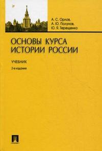 Основы курса истории России: Учебник