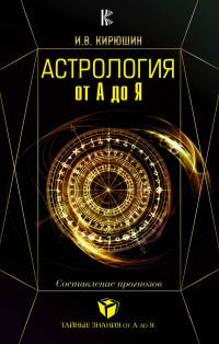 Астрология от А до Я: Составление прогнозов