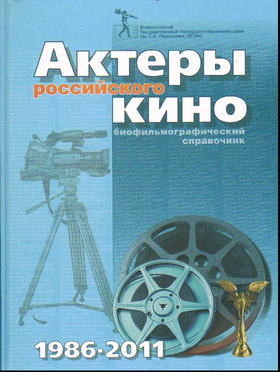 Актеры российского кино 1986-2011: Биофильмографический справочник