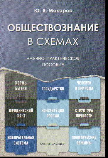 Обществознание в схемах: Научно-практич. пособие