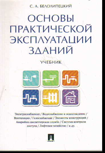 Основы практической эксплуатации зданий: Учебник