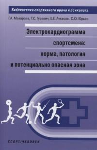 Электрокардиограмма спортсмена: Норма, паталогия и потенциально опасная зон